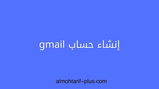 انشاء حساب جيميل gmail