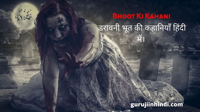 Bhoot Ki Kahani In Hindi - डरावनी भूत की कहानियाँ हिंदी में।