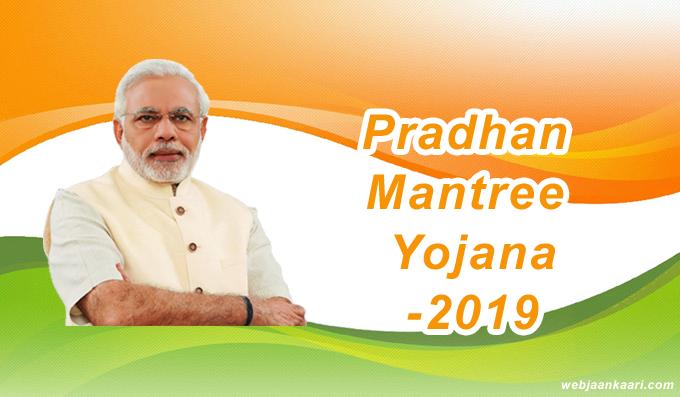 प्रधानमंत्री द्वारा शुरू योजनाओं की सूची - Pradhan Mantree Yojana Ki List -2019