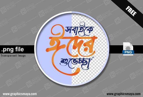 Eid mubarak bangla typography 4 .PNG by GraphicsMaya.com