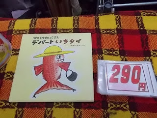 絵本 デパートいきタイ 290円