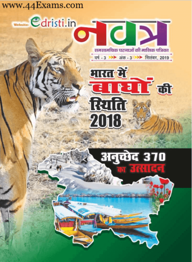 Edristi-Navatra-Current-Affairs-September-2019-For-All-Competitive-Exam-Hindi-PDF-Book