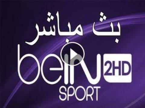البث المباشر لقناة Bein sport 2 HD