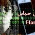 فيروس حماس Hamas يصيب هواتف قوات الدفاع التابعة للكيان الصهيوني