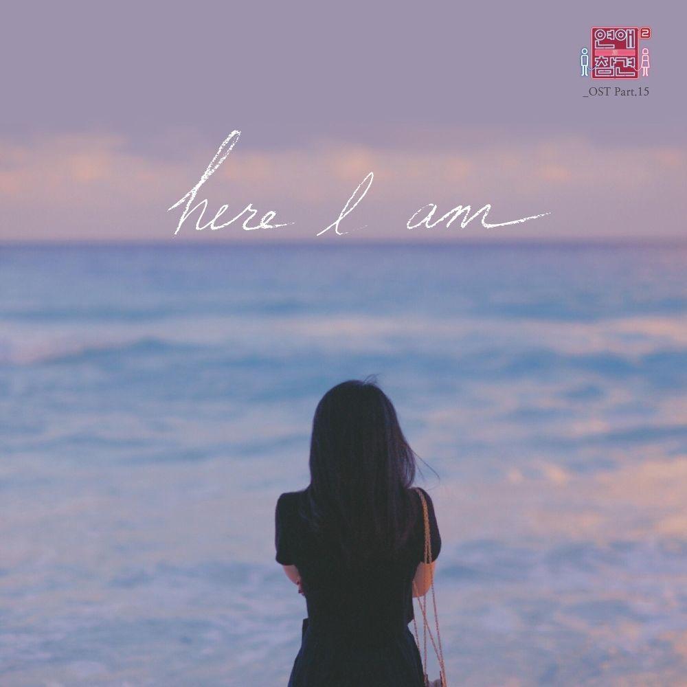 Kim Hoyeon – Love Interference Season2 OST – Part.15