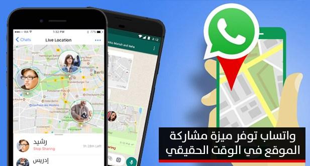 """""""واتساب"""" تطلق رسميا ميزة مشاركة الموقع لحظيا مع الأصحاب والعائلة"""