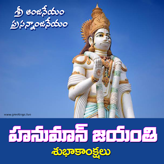 Hanuman Jayanti Special wishes in Telugu