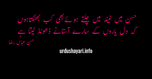 Hassan Mie Neend mie Chaltay Huye Bhi kab bhatakta Hon 2 lines poetry on neend, dil, friendship for status