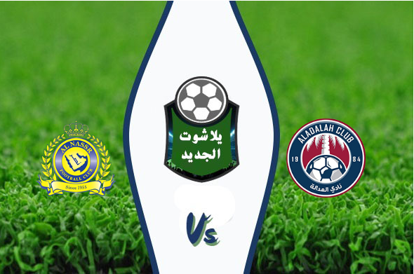 نتيجة مباراة النصر والعدالة اليوم بتاريخ 12/19/2019 الدوري السعودي