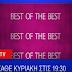 BEST OF THE BEST- Σταμάτης Γονίδης