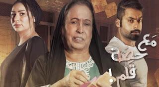 موعد عرض مسلسل مع حصة قلم في رمضان 2018 على جميع القنوات