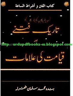Tareek Fitnay Aor Qayamat Ki Alamat  urdu pdf book