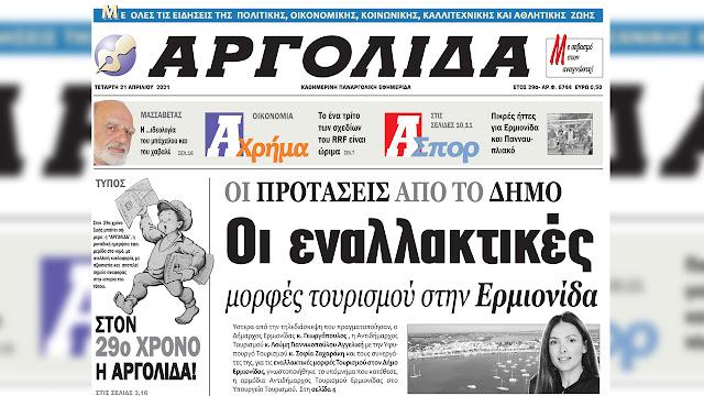29 χρόνια «ΑΡΓΟΛΙΔΑ»: Η δημοκρατική συνείδηση του έντυπου τύπου στην έκφραση και η ποιότητα στην ενημέρωση