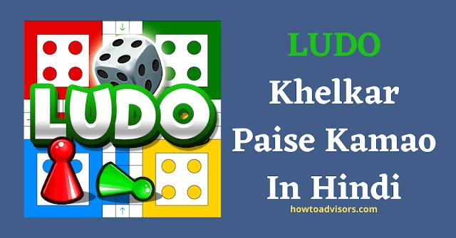 Ludo Se Paise Kaise Kamaye in Hindi 2020