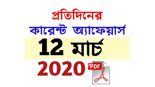 12th March Current Affairs in Bengali pdf