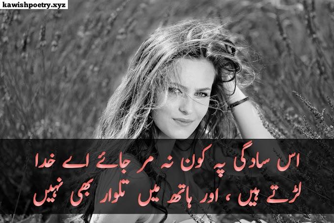 Ghalib's Best Urdu Shayari