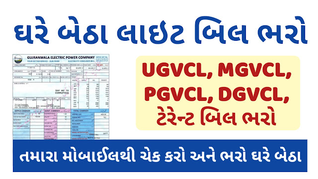 Check Your Pgvcl, Mgvcl, Dgvcl, Ugvcl Bill Status Online and pay bill