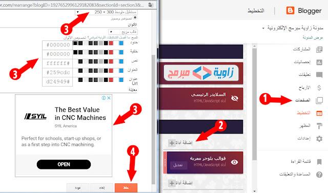 شرح نشر إعلانات أدسنس في بلوجر