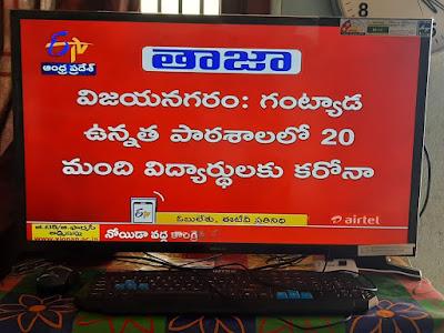 Vijayanagaram: Corona for 20 students in ZP school