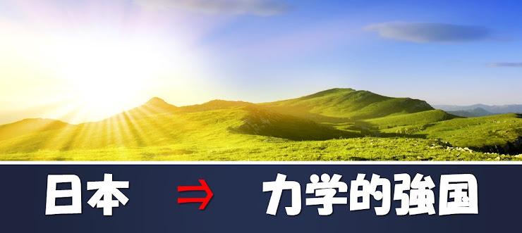 山脈の上の朝日と日本⇒力学的強国ロゴ