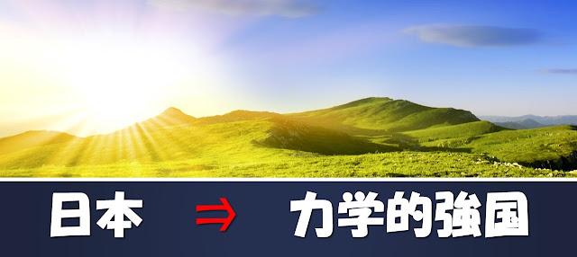 山脈の上に出た朝日と日本⇒力学的強国のロゴ