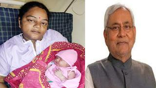 Bihar Election: एनडीए प्रत्याशी को बेटी होने पर CM नीतीश ने दी बधाई, बोले-न्याय के साथ सबका किया विकास