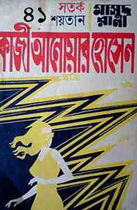 Bengali Pdf Website