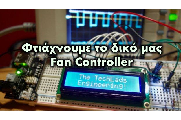 The TechLads: Φτιάχνουμε το δικό μας Fan Controller