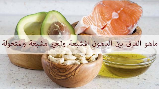 ماهو الفرق بين الدهون المشبعة والغير مشبعة والمتحولة ؟