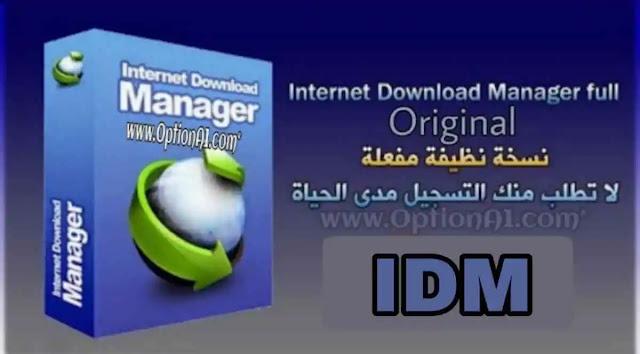 تحميل برنامج داونلود مانجر الأصلي مجانا بدون تسجيل مفعل مدى الحياة IDM 2020