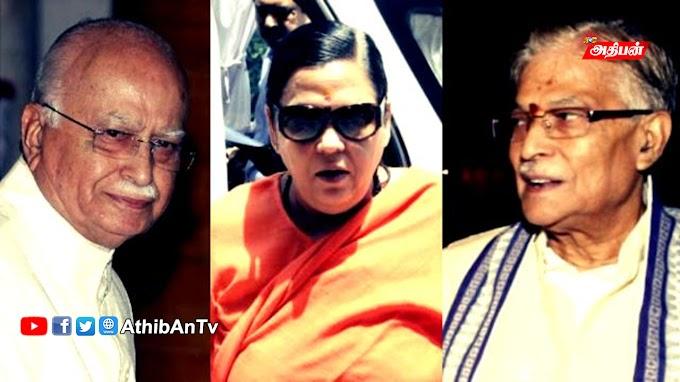 பாபர் மசூதி இடிப்பு வழக்கு: அத்வானி உட்பட குற்றஞ்சாட்டப்பட்ட 32 பேரும் விடுதலை