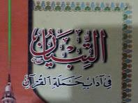 Terjemah Kitab At-Tibyaan fii Aadaabi Hamalatil Quran - Imam Nawawi