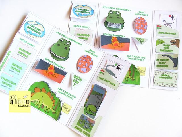 лэпбук Динозавры. распечатать и сделать своими руками.