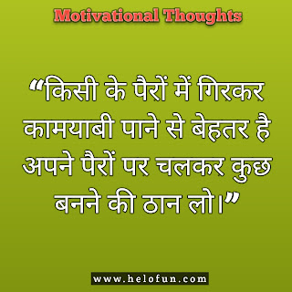 2021 Thought in hindi motivational quotes in hindi