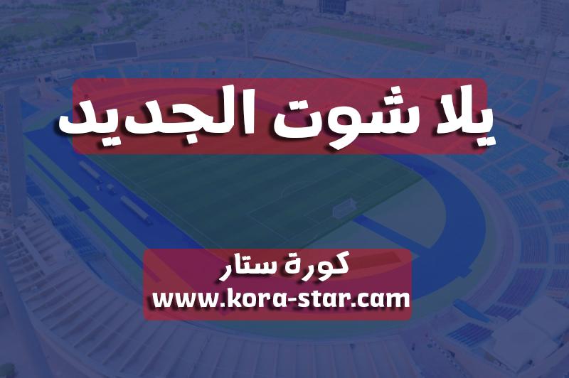 يلا شوت الجديد | yalla shoot new مباريات اليوم بث مباشر