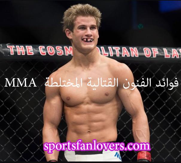 فوائد الفنون القتالية المختلطة  MMA