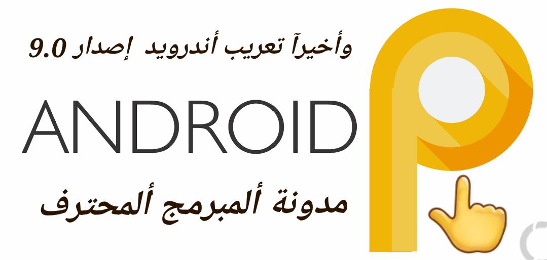 تعريب أندرويد إصدار 9.0