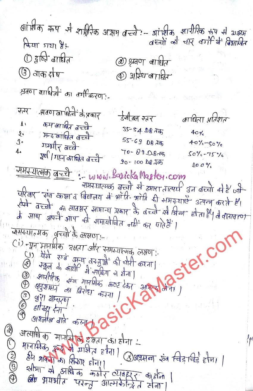 शिक्षण कौशल hand written notes - 13 (समावेशी शिक्षा- 3)