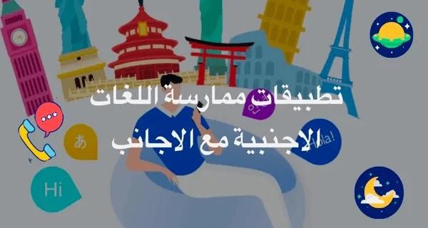افضل تطبيقات لممارسة اللغة الإنجليزية مع أجانب