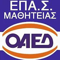 Ξεκίνησαν οι εγγραφές στις Επαγγελµατικές Σχολές ΟΑΕΔ Αργολίδας