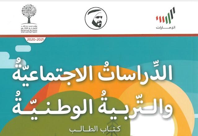 كتاب الطالب المجلد الاولي في الدراسات الاجتماعية والتربية الوطنية للصف الاول 2021-2022