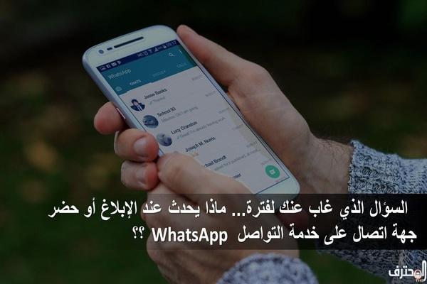 تعرف على ماذا يحدث عند الإبلاغ أو حضر جهة اتصال على خدمة التواصل  WhatsApp !