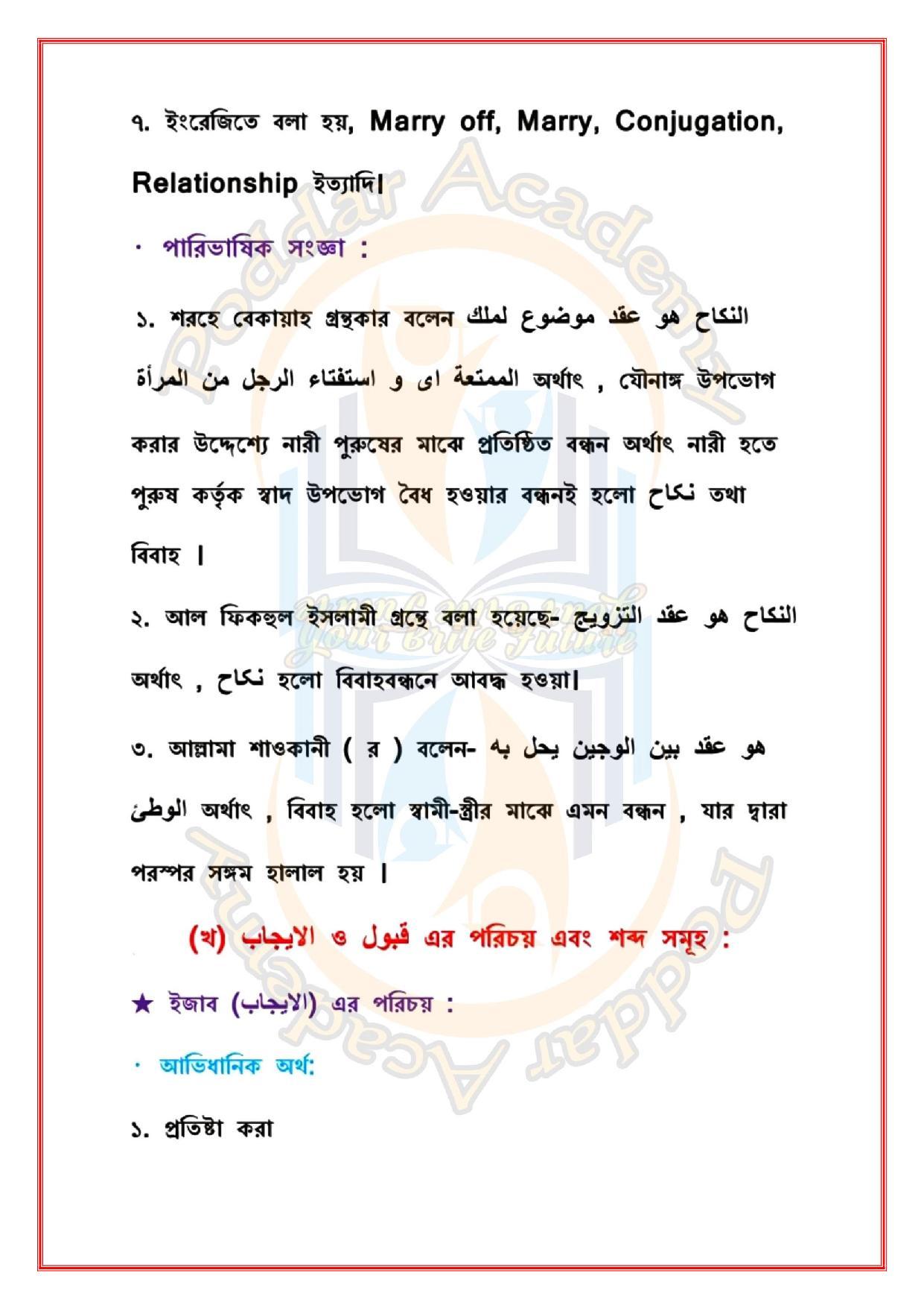 alim al fiqh 1st paper 7th week assignment answer 2021, Alim (hsc) পরিক্ষার্থী ২০২১ এর আল ফিকহ ১ম পত্র ৭ম সপ্তাহের অ্যাসাইনমেন্ট উত্তর / সমাধান ২০২১ https://www.banglanewsexpress.com/