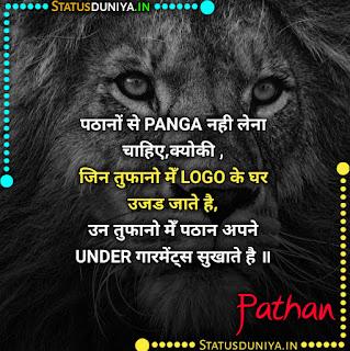 Pathan Attitude Shayari Status Hindi 2021