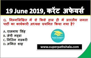 Daily Current Affairs Quiz 19 June 2019 in Hindi