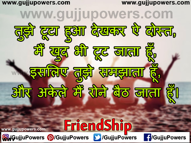 good morning shayari for best friend