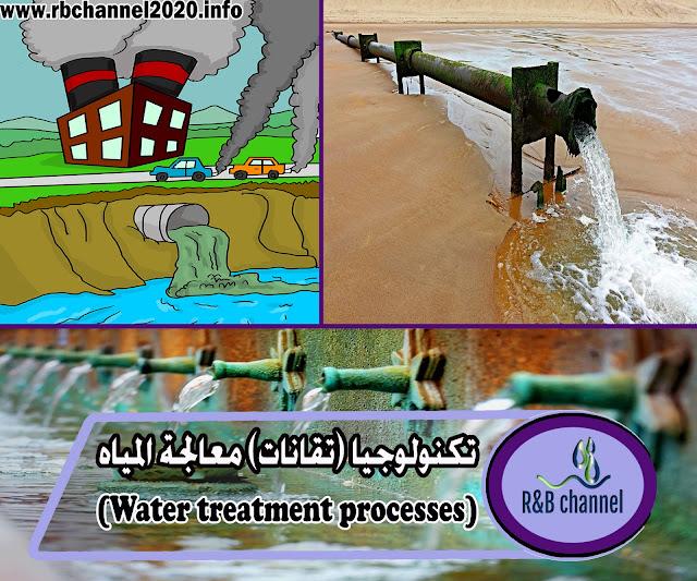 تكنولوجيا (تقانات) معالجة المياه (Water treatment processes)
