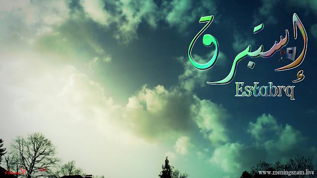 معنى اسم إستبرق, وصفات حاملة, هذا الاسم, Estabrq,
