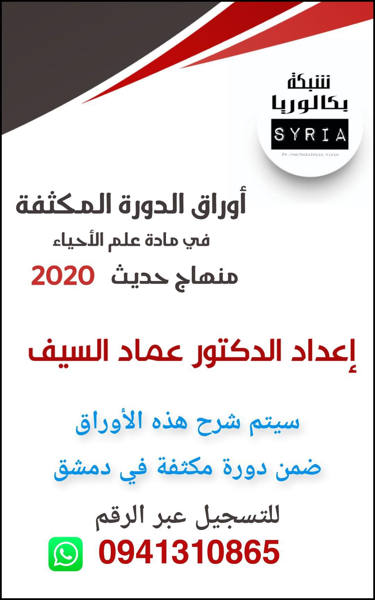 مكثفة علم الأحياء للصف الثالث الثانوي سوريا منهاج حديث 2020 الدكتور عماد السيف
