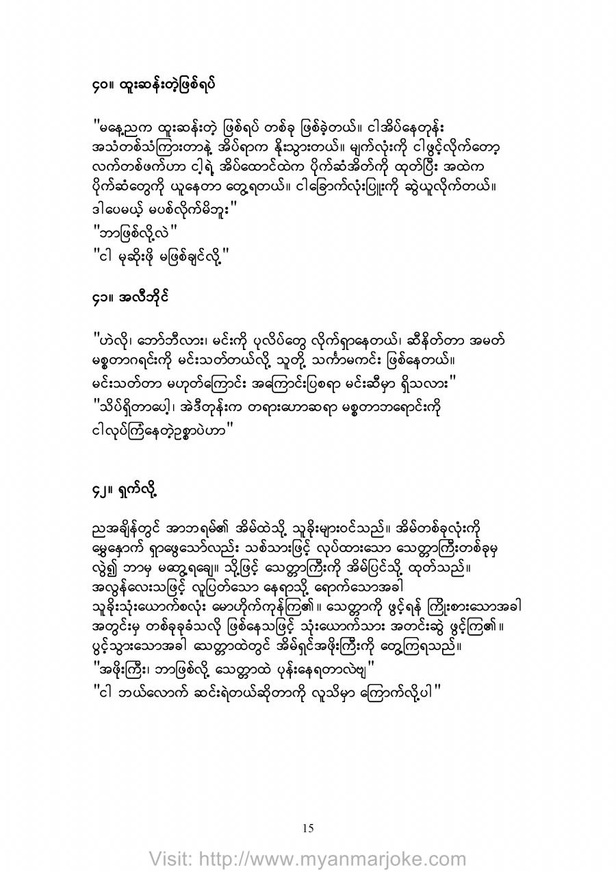 The Suprising Event, myanmar jokes